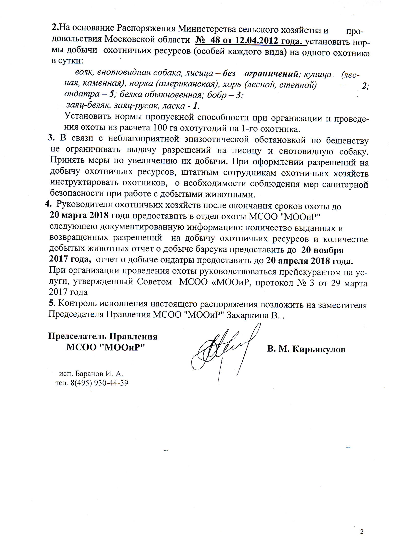 pushnina_17_2